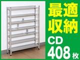 【直送可能/送料無料/日本製】スチール製CDラックハーフタイプ<ネジを1本も使わない組立家具