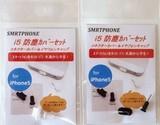 iPhone5 防塵カバーセット