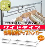 Storage Clothes Hanger Wide Type Expansion Color 3 Colors