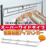 【直送可能/送料無料/日本製】衣類収納アップハンガースーパーワイドタイプ【伸縮式】