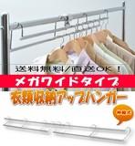 【直送可能/送料無料/日本製】衣類収納アップハンガー メガワイドタイプ【伸縮式】