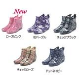 ☆モンフレールのレインブーツ☆ショート/雨の日に/ガーデニング/水/台風/ファッションレイン