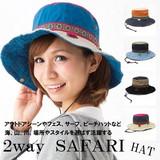 春夏新作 UV対策  春 帽子 人気 サファリハット エスニック配色カラーアドベンチャー 【CR4112】