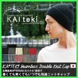 【帽子】メンズ レディース EdgeCity(エッジシティー)【日本製】カイテキダブルニットキャップ★