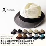 【日本製】【帽子】メンズレディース EdgeCity 2トーン配色が個性的な中折帽子 リネットマニッシュ
