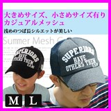 【帽子】キャップ EdgeCity(エッジシティー)親子で楽しむ2サイズM/L SUPERIORS メッシュキャップ