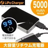 【リチウム充電器】スマートフォン用大容量5000mAhモバイルバッテリー♪