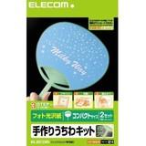 [ELECOM] [コンパクトサイズ][夜光]手作りうちわキット