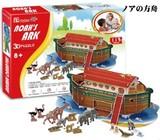 3D立体パズル ノアの方舟