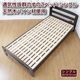 【完売・次回未定】天然木すのこシングルベッド 通気性バツグン 木製 ダークブラウン