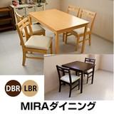 MIRA ダイニングテーブル (75幅・120幅)・チェア(2脚入) DBR/LBR