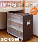 【直送可能/送料無料】ホコリから守る透明カバー付/押入用/コミックワゴン
