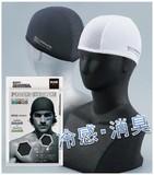 冷感・消臭!PSヘッドキャップ<暑さ対策・熱中症・UVカット・UV対策・スポーツ・帽子・ホワイト・ブラック>
