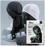 冷感・消臭!PSヘッドキャップ巻タイプ<暑さ対策・熱中症・UVカット・UV対策・帽子・タオル巻き>