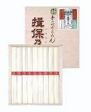ギフト・包装承ります! 手延素麺揖保乃糸(木箱入り) 上級50g×9束 【IJ-15A】