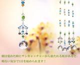 ジュエリー風サンキャッチャー 4タイプ【FOREST 天然石 パワーストーン】