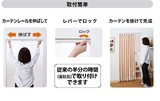 超簡単!ネジを使わない突っ張りカーテンレール 伸縮タイプ