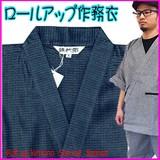 網代織 作務衣