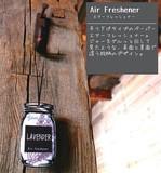 【John's Blend エアーフレッシュナー】カフェスタイルが新鮮な吊下げ芳香剤
