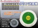 【SIS卸】◆チャイムに必須!◆遠隔用クリアボタン◆受信機/30ch/16ch◆単品商品◆