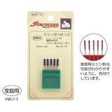 【洋裁道具】家庭用ミシン針