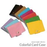 【在庫処分】【カードケース・名刺入れ】 カラフル 11カラー! 26枚収納