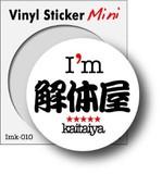 imk-010/職業(職人)ステッカー/I`m 解体屋
