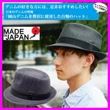 【日本製】デニム EdgeCity(エッジシティー)【日本製】児島 日本製 ハット 「110184」メンズ