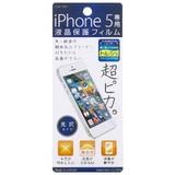【保護フィルム】iPhone5s・iPhone5c対応★超ピカ/気泡が入らない光沢タイプの液晶保護シール