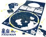 NEW!星座パズル&カルタ (星座で遊ぼう)