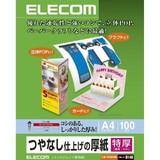 [ELECOM(エレコム)] つやなし仕上げの厚紙(特厚)