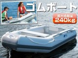 【SIS卸】◆レジャー◆海・川◆ファミリータイプ◆アクティビティ◆エアボート◆JL007015-1N◆