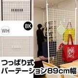 つっぱり式パーテーション 89cm幅  ブラック/ホワイト