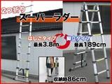 【SIS卸】◆伸縮自在◆ハシゴ&脚立◆2つ折り◆スーパーラダー◆3.8m◆即納◆