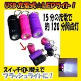 【ノベルティ!防災にも!】USBチャージ・充電 ミニ LED・フラッシュライト【大値下げ!】