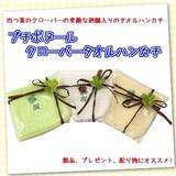 【内祝いの贈り物に♪】プチボヌール クローバー刺繍タオルハンカチ【大口向け商品】