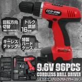 【SIS卸】◆即納◆充電式◆電動ドリル/ドライバーセット◆9.6V◆CCD-096◆