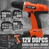 【SIS卸】◆即納◆充電式◆電動ドリル/ドライバーセット◆12V◆CCD-120◆
