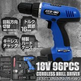 【SIS卸】◆即納◆充電式◆電動ドリル/ドライバーセット◆18V◆CCD-180◆