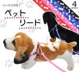 <ペット用品>【特価・在庫処分価格】小型犬向けのハーネス&リードセット! 4色