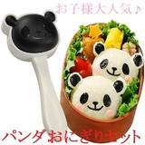 パンダおにぎりセット(調理道具)