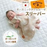 【ガーゼスリーパー】オーガニック ダブルガーゼ(2重ガーゼ) スリーパー ベビー  雑貨 日本製