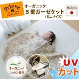 【ガーゼミニケット】オーガニック 5重ガーゼ ミニケット UVカット ブランケット ベビー  雑貨   日本製