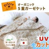 【ガーゼケット】オーガニック 5重ガーゼ ケット UVカット ブランケット ベビー  雑貨  ギフト 日本製
