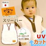【スリーパー】オーガニック 綿毛布 スリーパー UVカット ベビー  雑貨 キッズ ギフト 日本製