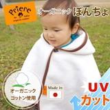 【ポンチョ】オーガニック 綿毛布 ぽんちょ UVカット ベビー ケット  雑貨 ギフト 日本製