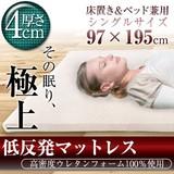 【SIS卸】◆これは凄い!!◆低反発ウレタンフォーム◆マットレス/シングルサイズ◆