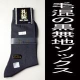 メンズ二重底靴下:毛混サイズ23cm【日本製】