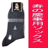 メンズ寿ロゴ入り黒靴下:綿ナイロン・サイズ25cm【日本製】