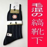 メンズ縞靴下:毛混・1本線サイズ25cm【日本製】